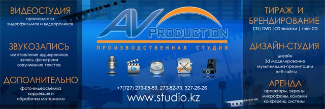AV_Production_1