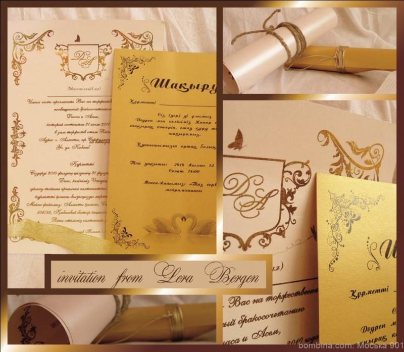 Приглашение на свадьбу на казахском языке